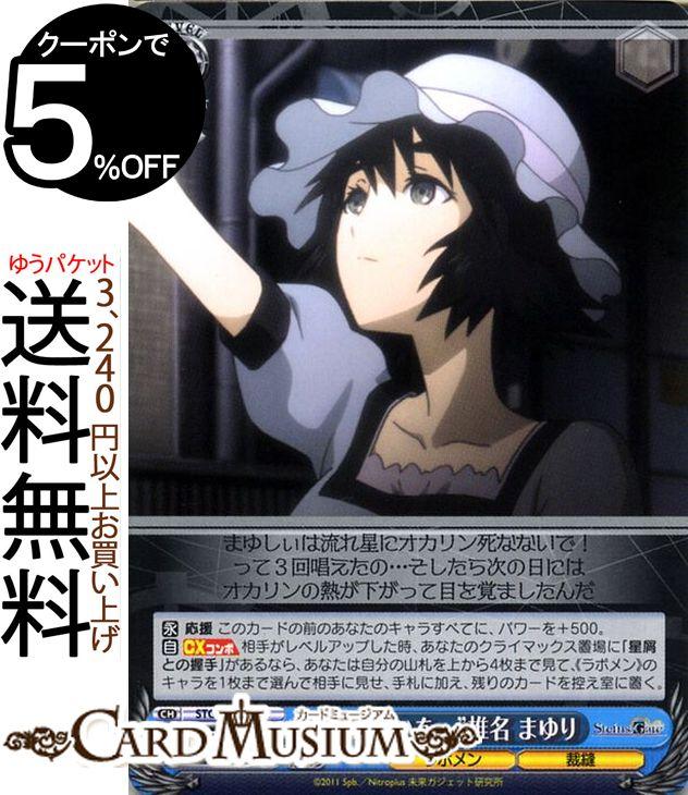 トレーディングカード・テレカ, トレーディングカードゲーム  STEINS;GATE (C) STGS60-089