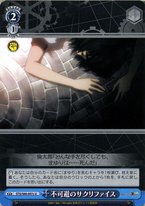 トレーディングカード・テレカ, トレーディングカードゲーム  STEINS;GATE (c)(U) STGS60-097c