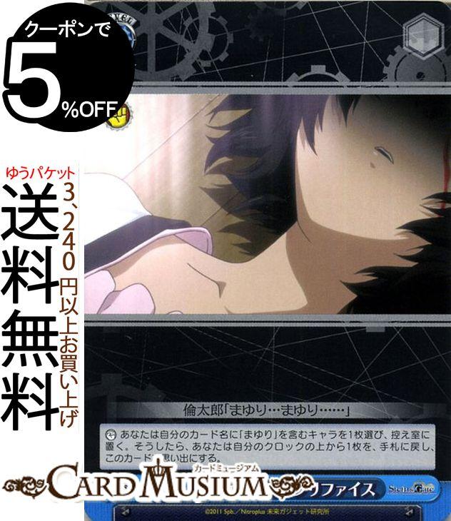 トレーディングカード・テレカ, トレーディングカードゲーム  STEINS;GATE (e)(U) STGS60-097e