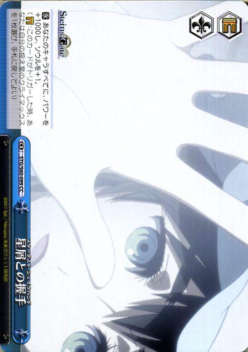 トレーディングカード・テレカ, トレーディングカードゲーム  STEINS;GATE (CC) STGS60-099