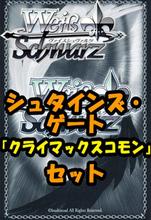 トレーディングカード・テレカ, トレーディングカードゲーム  STEINS;GATE 84