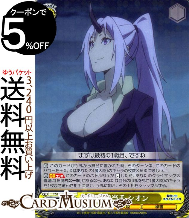 トレーディングカード・テレカ, トレーディングカードゲーム  R TSKS70-008