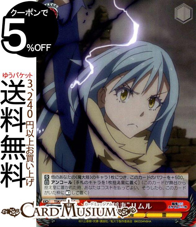 トレーディングカード・テレカ, トレーディングカードゲーム  C TSKS70-053