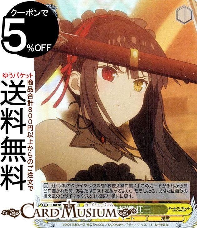 トレーディングカード・テレカ, トレーディングカードゲーム  DALWE33P-013