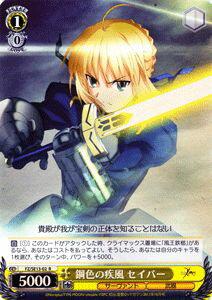 ヴァイスシュヴァルツ Fate / Zero 銀色の疾風 セイバー ( R ) FZ/SE13-02 | ヴァイス シュヴァルツ カードフェイト ゼロ アルトリア 黄 キャラクター画像