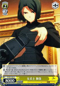 ヴァイスシュヴァルツ Fate / Zero 女兵士 舞弥 ( R ) FZ/SE13-04 | ヴァイス シュヴァルツ カードフェイト ゼロ 黄 キャラクター画像