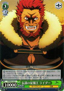 ヴァイスシュヴァルツ Fate / Zero 伝説の征服王 ライダー ( R ) FZ/SE13-12 | ヴァイス シュヴァルツ カードフェイト ゼロ 緑 キャラクター画像