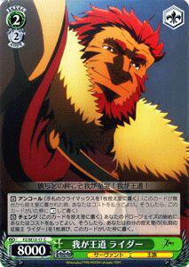 ヴァイスシュヴァルツ Fate / Zero 我が王道 ライダー ( C ) FZ/SE13-17 | ヴァイス シュヴァルツ カードフェイト ゼロ 緑 キャラクター画像