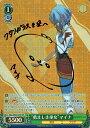 """ヴァイスシュヴァルツ エクストラ アニメーション映画『 GODZILLA( ゴジラ )』 """"勇ましき巫女""""マイナ( SP )※箔押しサイン( 上田 麗奈 ) GZL/SE33-01SP   EXパック ヴァイス シュヴァルツ 緑 キャラクター 双子 フツア"""
