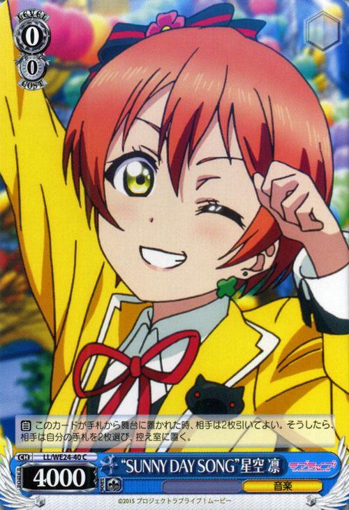 トレーディングカード・テレカ, トレーディングカードゲーム  ! The School Idol Movie SUNNY DAY SONG ( C ) LLWE24-040 s