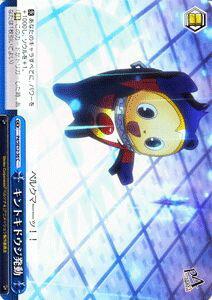ヴァイスシュヴァルツ TVアニメ「ペルソナ4」 キントキドウジ発動 ( C ) P4/SE12-36 | ヴァイス シュヴァルツ カードペルソナ 青 キャラクター