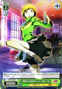トレーディングカード・テレカ, トレーディングカードゲーム  P4U ( R ) P4SE15-09 4