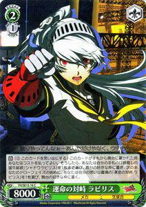 トレーディングカード・テレカ, トレーディングカードゲーム  P4U ( C ) P4SE15-16 4