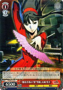 トレーディングカード・テレカ, トレーディングカードゲーム  P4U ( R ) P4SE15-21 4