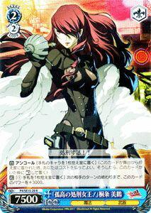 トレーディングカード・テレカ, トレーディングカードゲーム  P4U ( R ) P4SE15-29 4