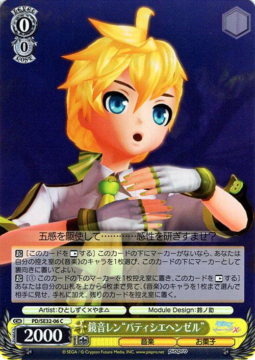 トレーディングカード・テレカ, トレーディングカードゲーム  -Project DIVA- X HD ( C ) PDSE32-006