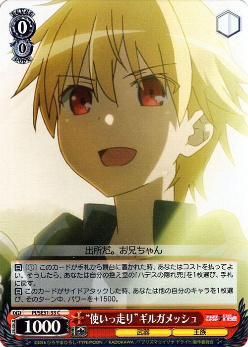 トレーディングカード・テレカ, トレーディングカードゲーム  Fate kaleid liner !! ( ) PISE31P-033