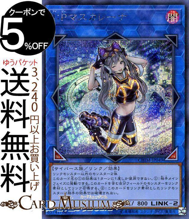 トレーディングカード・テレカ, トレーディングカードゲーム  IP ( ) CHIM Yugioh!