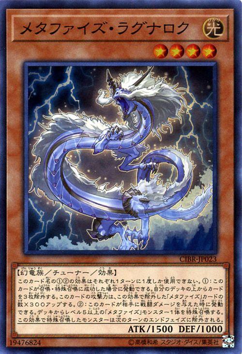 トレーディングカード・テレカ, トレーディングカードゲーム  CIBR YuGiOh!