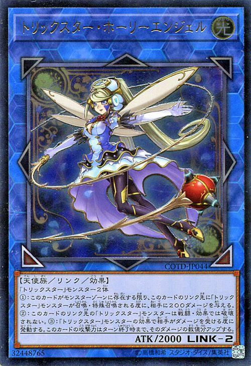 トレーディングカード・テレカ, トレーディングカードゲーム  COTD YuGiOh!