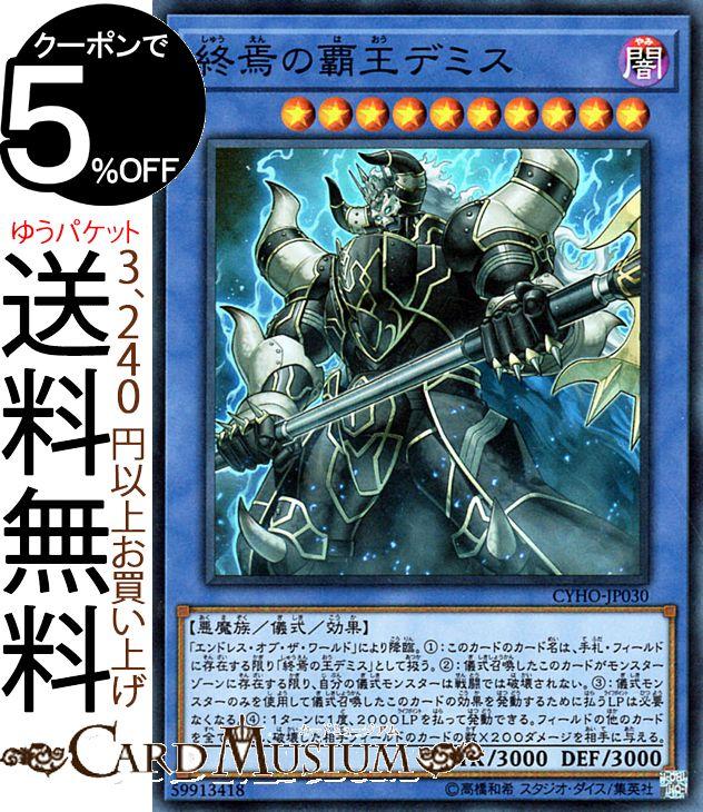 トレーディングカード・テレカ, トレーディングカードゲーム  () CYHO Yugioh!