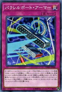遊戯王カード パラレルポート・アーマー(ノーマル) エクストリーム・フォース(EXFO) Yugioh!