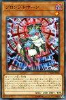 遊戯王カード プロンプトホーン フレイムズ・オブ・デストラクション FLOD YuGiOh! | 遊戯王 カード 闇属性 サイバース族