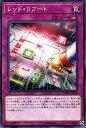 遊戯王カード レッド・リブート フレイムズ・オブ・デストラクション FLOD YuGiOh! | 遊戯王 カード レッド リブート カウンター罠