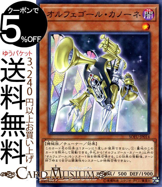 トレーディングカード・テレカ, トレーディングカードゲーム  () SOFU Yugioh!