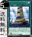 遊戯王カード オルフェゴール・バベル(レア) ソウル・フュージョン SOFU Yugioh! | 遊戯王 カード フィールド魔法 レア ソウルフュージョン