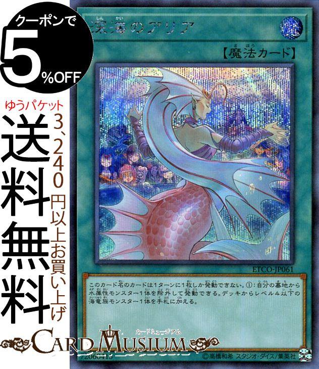 トレーディングカード・テレカ, トレーディングカードゲーム  ETERNITY CODE ETCO Yugioh!