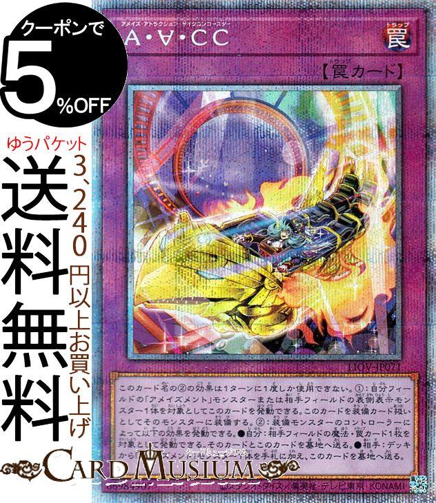 トレーディングカード・テレカ, トレーディングカードゲーム  ACC LIGHTNING OVERDRIVE LIOV Yugioh!