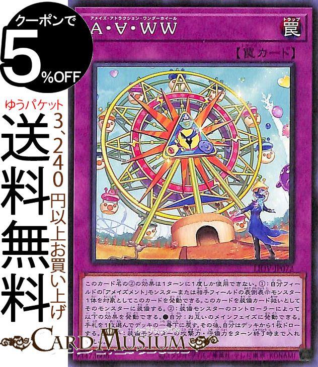 トレーディングカード・テレカ, トレーディングカードゲーム  AWW LIGHTNING OVERDRIVE LIOV Yugioh!