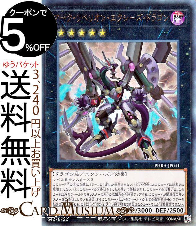 トレーディングカード・テレカ, トレーディングカードゲーム  () PHANTOM RAGE PHRA Yugioh!