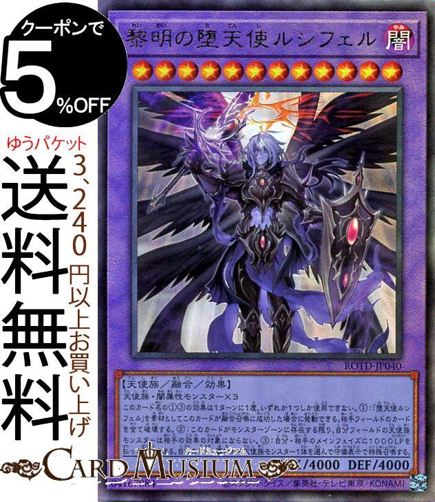 トレーディングカード・テレカ, トレーディングカードゲーム  () ROTD Yugioh!