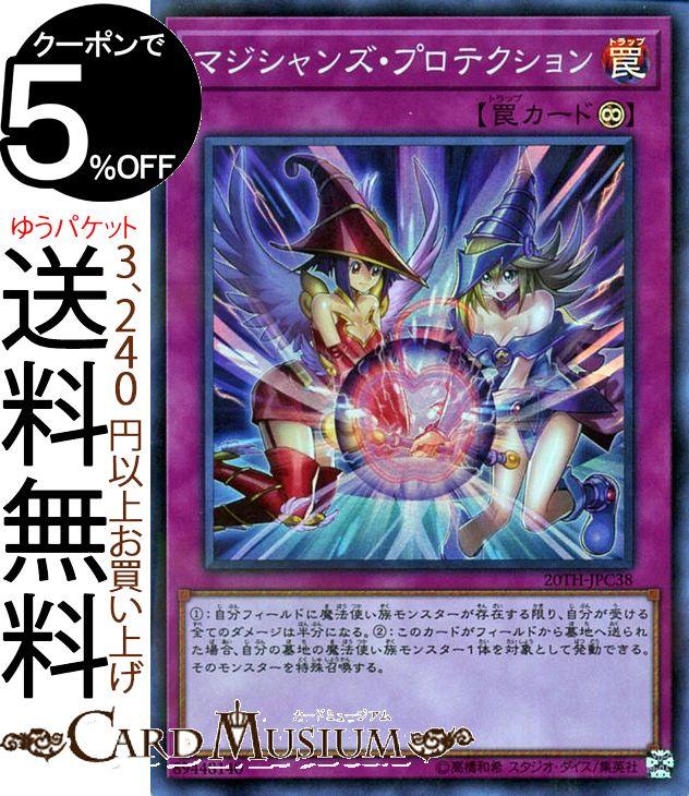トレーディングカード・テレカ, トレーディングカードゲーム  () 20th ANNIVERSARY LEGEND COLLECTION 20TH Yugioh!
