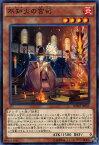 遊戯王カード 不知火の宮司 ブレイカーズ・オブ・シャドウ BOSH YuGiOh! | 遊戯王 カード 不知火 炎属性 アンデット族