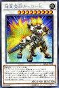 遊戯王カード 超重魔獣キュウ-B シークレット ブレイカーズ・オブ・シャドウ (BOSH) YuGiOh!