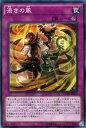 遊戯王カード 渇きの風 クラッシュ・オブ・リベリオン CORE YuGiOh! | 遊戯王 カード アロマ 永続罠