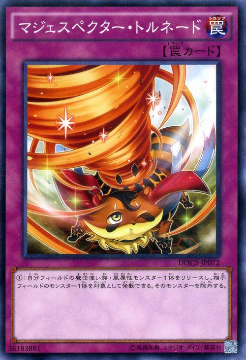 トレーディングカード・テレカ, トレーディングカードゲーム  DOCS YuGiOh!