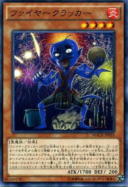 遊戯王カード ファイヤークラッカー マキシマム・クライシス MACR YuGiOh! | 遊戯王 カード ファイヤー クラッカー 炎属性 悪魔族