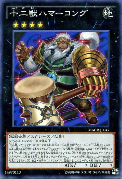遊戯王カード 十二獣ハマーコング マキシマム・クライシス MACR YuGiOh! | 遊戯王 カード 十二獣 ハマーコング 地属性 獣戦士族