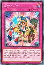 遊戯王カード ガードゴー! ネクスト・チャレンジャーズ NECH YuGiOh! | 遊戯王 カード ガードゴー 通常罠