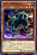古代の機械猟犬(アンティーク・ギアハウンドドッグ) / RATE / YuGiOh!【遊戯王】