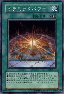 遊戯王カード ピラミッドパワー ビギナーズ・エディション Vol.2 BE2- YuGiOh!   遊戯王 カード ピラミッド パワー 速攻魔法