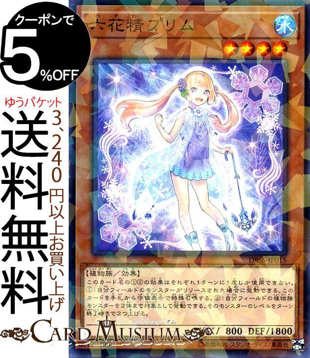 トレーディングカード・テレカ, トレーディングカードゲーム  () DBSS Yugioh!