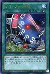 遊戯王カード リミッター解除 (ウルトラレア) マシンギア・トルーパーズ (DS14) YuGiOh!