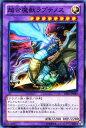 遊戯王カード 超合魔獣ラプテノス デュエリスト・エディションVol.2 (DE02) YuGiOh!