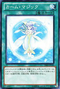 遊戯王カード カーム・マジック デュエリスト・エディション Vol.3 DE03 YuGiOh!   遊戯王 カード カーム マジック 通常魔法