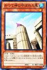 遊戯王カード かつて神と呼ばれた亀 デュエリスト・エディション Vol.4 DE04 YuGiOh! | 遊戯王 カード 水属性 水族